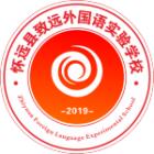 安徽怀远县致远外国语实验学校