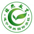遂宁绿然国际学校