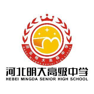 河北明大高级中学