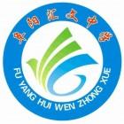 安徽省阜阳汇文中学