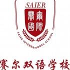 福建赛尔双语学校
