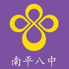 福建省南平市第八中学