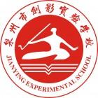泉州市剑影实验学校