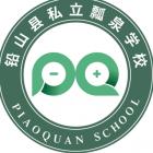 私立瓢泉学校