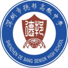深圳市德邦高级中学
