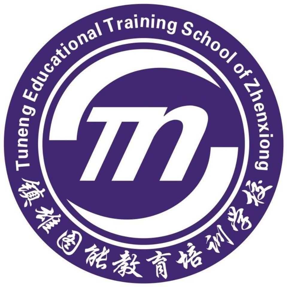 云南镇雄图能教育培训学校(有限公司)