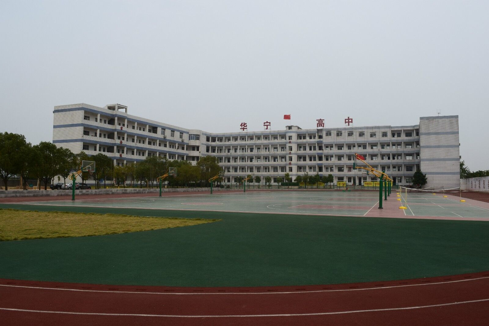 湖北省鄂东华宁高级中学