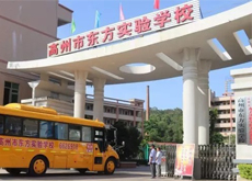 广东高州市东方实验学校