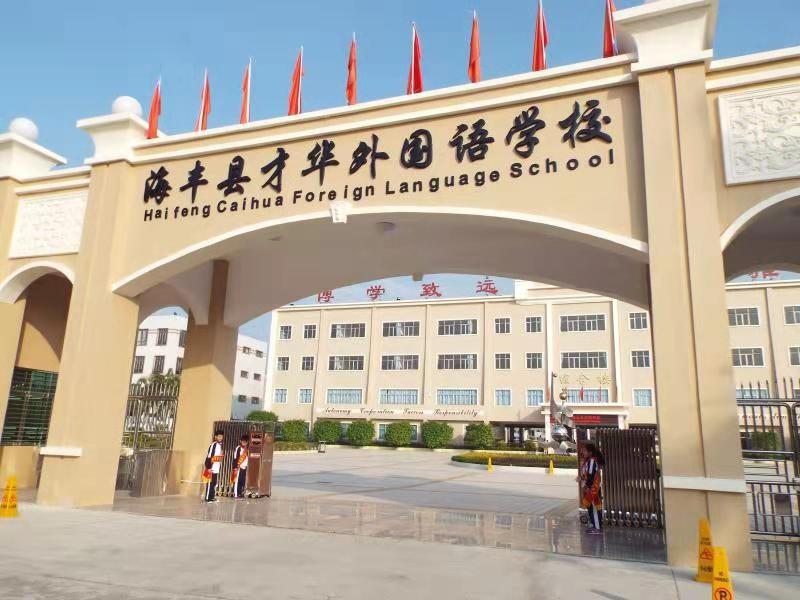 才华外国语学校