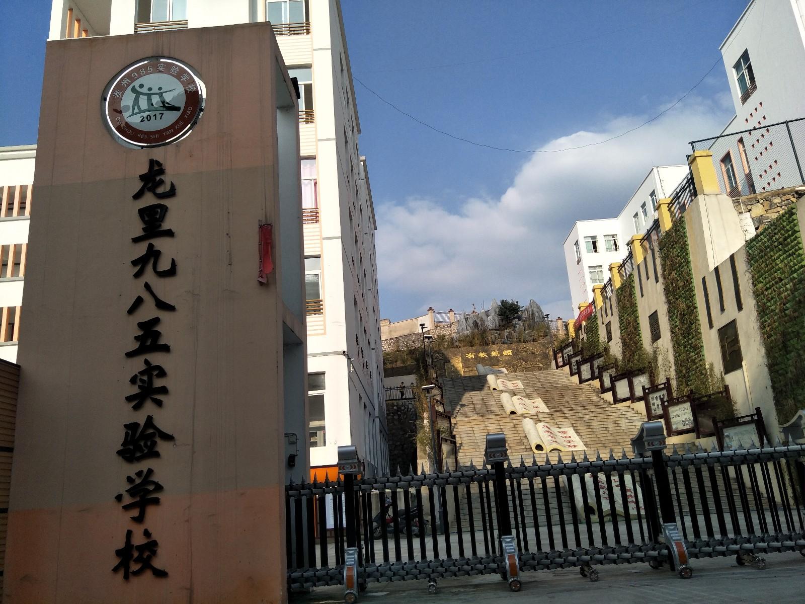 贵州省龙里县九八五实验学校
