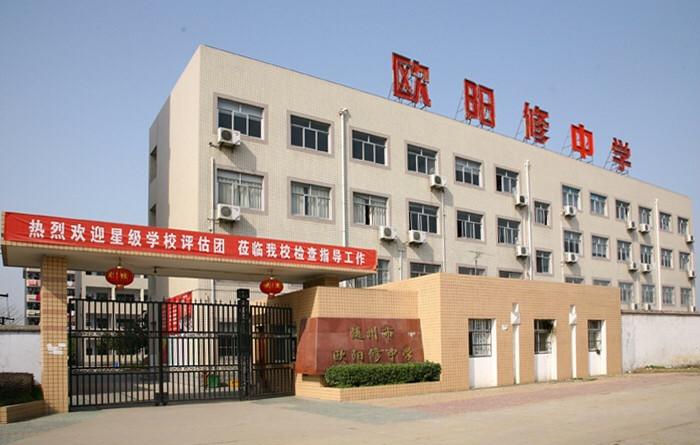 湖北省宜昌市欧阳修学校