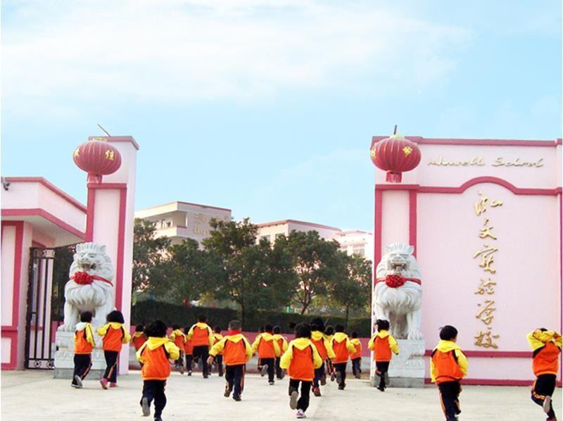 湖南省永州市泓文寄宿学校