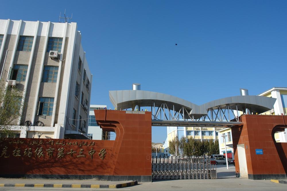 2020年新疆克拉玛依市第十三中学教师招聘公告【招聘教师6人