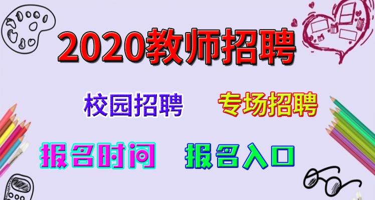 华中师范大学2020届毕业生春季校园招聘双选会