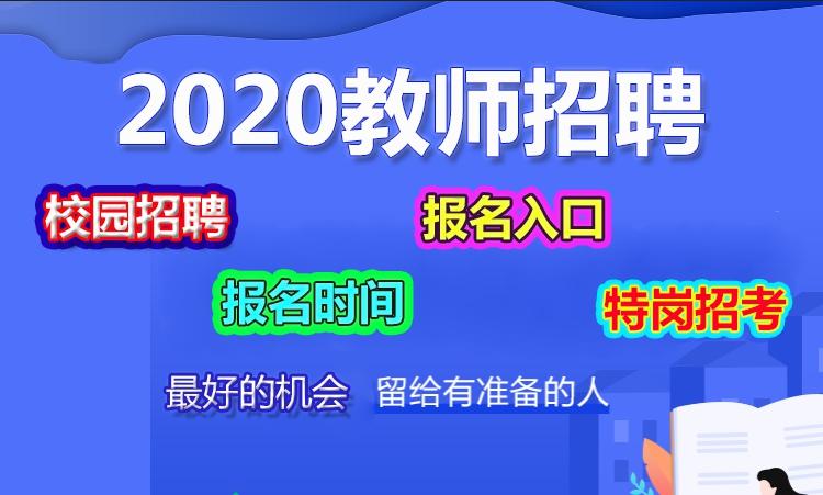 2020拉萨师范高等专科学校应届毕业生信息资源一览表