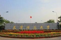 天津师范大学2020届毕业生线上大型双选会通知(第三场)  