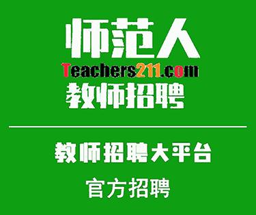 山东教师招聘网   2020年山东泰安市江山实验学校教师招聘