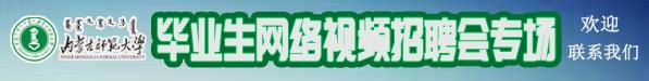 内蒙古师范大学双选会