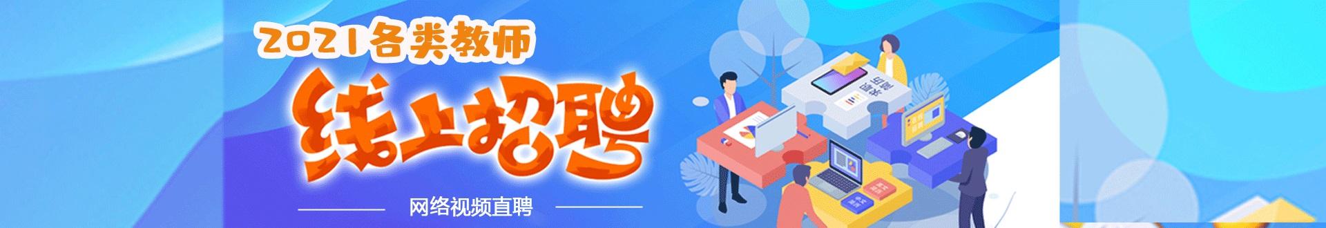 中小学教师招聘网