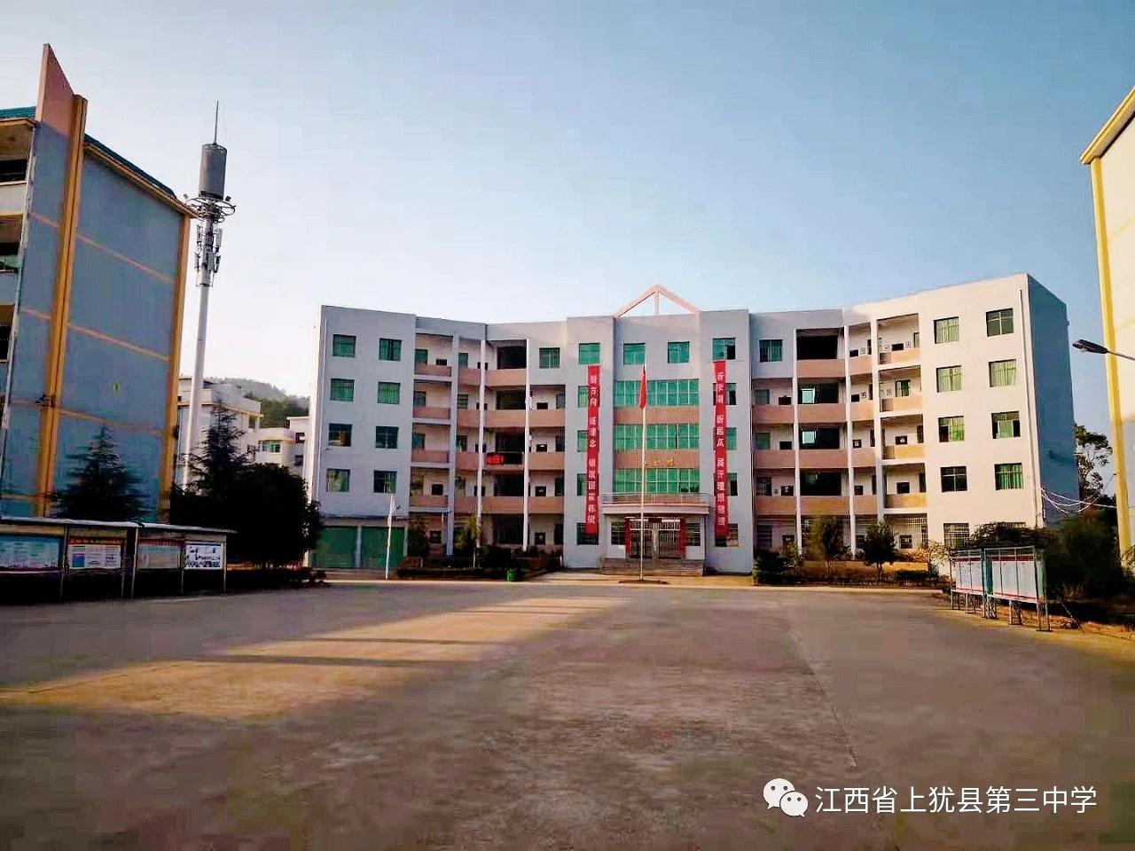 上犹县第三中学2.jpg